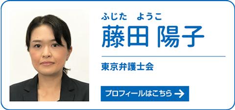 藤田陽子(ふじたようこ)プロフィールはこちら
