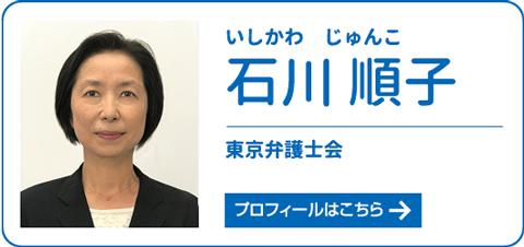 石川順子(いしかわじゅんこ)プロフィールはこちら