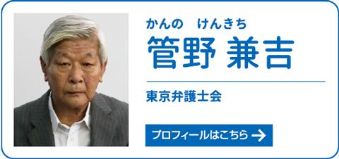 菅野兼吉(かんのけんきち)プロフィールはこちら
