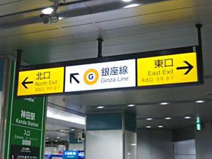 東京あさひ法律事務所 アクセス