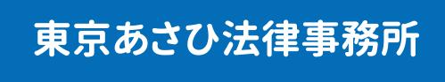 東京あさひ法律事務所